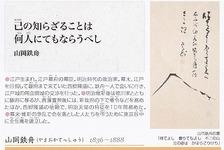 文科省・鉄舟.jpg
