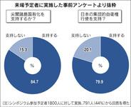 39日経シンポ.jpg