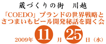 川越・サツマイモビール見学会
